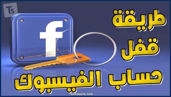 """كيفية قفل """"حماية"""" الملف الشخصي على فيسبوك [وضع القفل لحسابك]"""