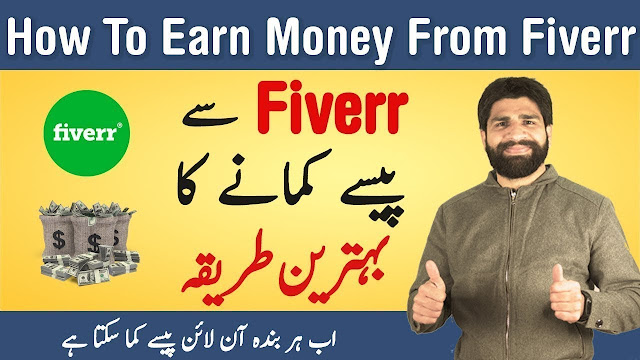 How To Earn From Fiverr in Urdu/Hindi Complete Fiverr Earning Guide