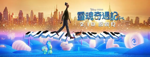 迪士尼與彼思靈魂奇遇記Soul今日感受人生, Disney and Pixar, Hong Kong