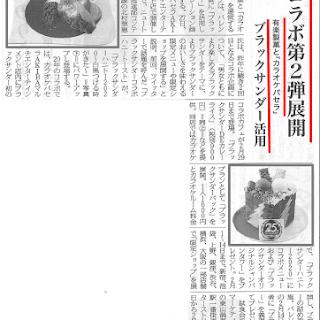【新聞掲載】日本食糧新聞にカラオケパセラが紹介されました