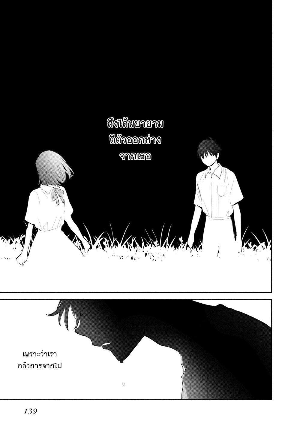 อ่านการ์ตูน Tell Me How to Forget About You ตอนที่ 5 หน้าที่ 18