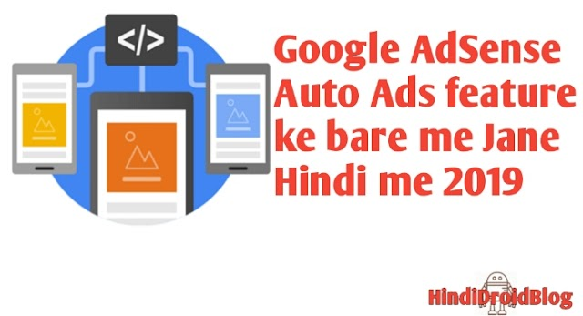 Google AdSense Auto Ads feature information in Hindi 2019