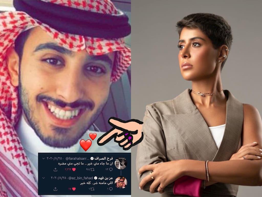 هكذا اكتشف المتابعين احتمالية وجود علاقة بين الكويتية فرح الصراف والسعودي عز بن فهد