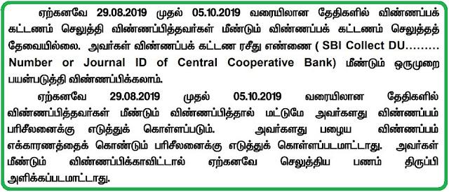 ariyalur-drb-exam-fees-details