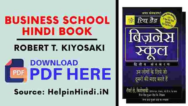 Business School Pdf Hindi Book Download