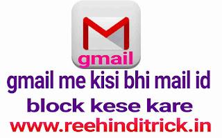 Gmail me kisi bhi mail ko block kese kare 1