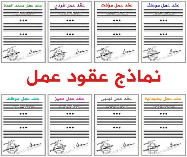 نموذج عقد عمل Pdf Word Doc 2020 صيغة نماذج عقود عربي انجليزي وورد جاهز للطباعة