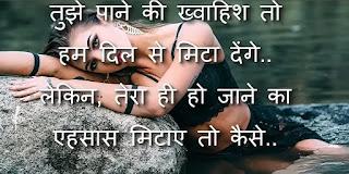 Hindi Shayari Ehsaas