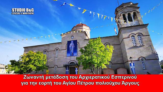 Ζωντανή μετάδοση του Εορταστικού Εσπερινού του πολιούχου Αγίου Πέτρου Άργους (βίντεο)