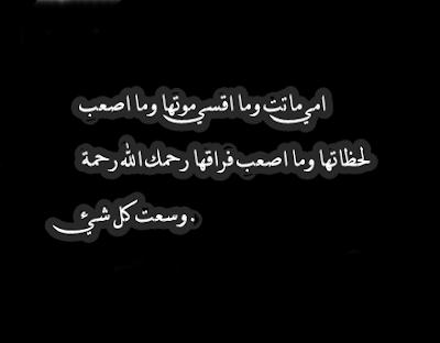صور عن فراق الام 2018 عبارات عن الام المتوفيه