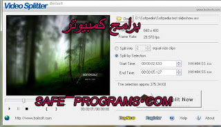 boilsoft video splitter تحميل