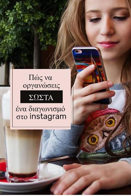 Πώς να οργανώσεις ένα διαγωνισμό στο instagram