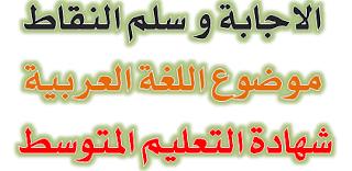 الاجابة النموذجية لامتحان اللغة العربية شهادة التعليم المتوسط 2016