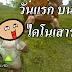 Ark Survival Evolved กับการเอาตัวรอดเริ่มต้น !! [ Ark Mobile ]