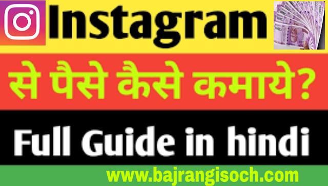 Instagram से पैसा कैसे कमाए? How to earn money from Instagram in Hindi.
