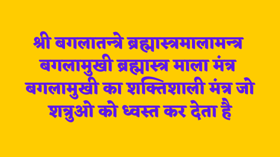 बगलामुखी ब्रह्मास्त्र माला मंत्र | Baglamukhi Brahmastra Mala Mantra |