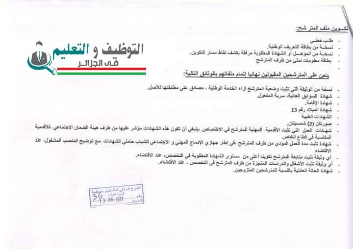 اعلان توظيف ببلدية تامريجت ولاية بجاية 14جانفي 2021
