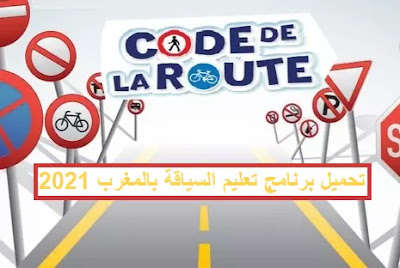 تحميل برنامج تعليم السياقة للكمبيوتر 2021 و تحميل برنامج تعليم السياقة بالمغرب 2021 مجانا
