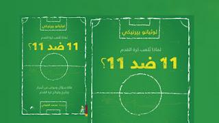 تحميل كتاب لماذا تلعب كرة القدم 11 ضد 11 archive