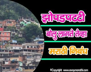zopadpatti bolu lagte tevha essay in marathi