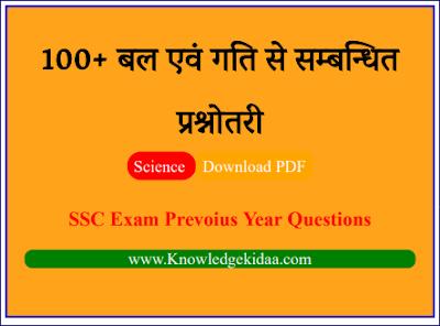 100+ बल एवं गति से सम्बन्धित प्रश्नोतरी | SSC Exam Prevoius Year Questions | PDF Download | Objective Questions |
