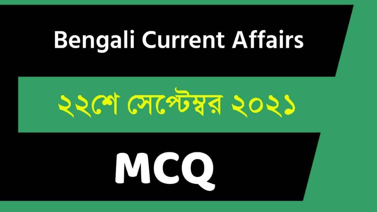 22nd September Bengali Current Affairs 2021