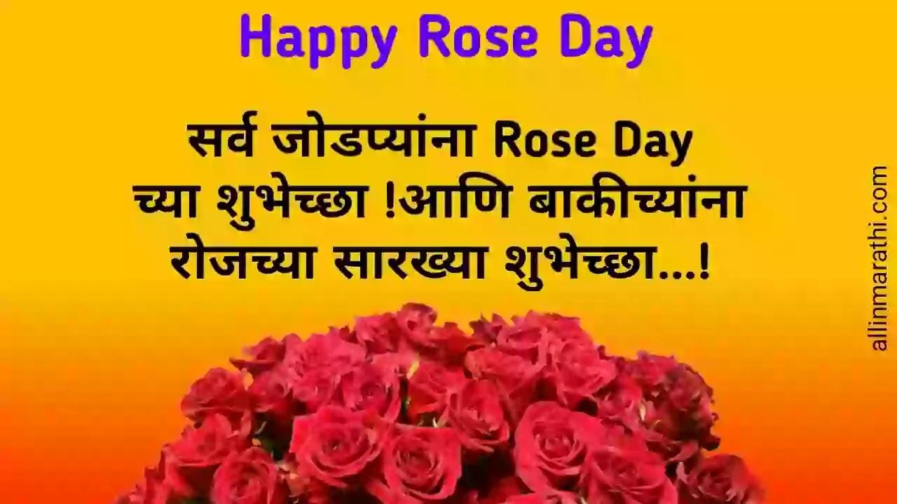 Funny rose day wishes marathi