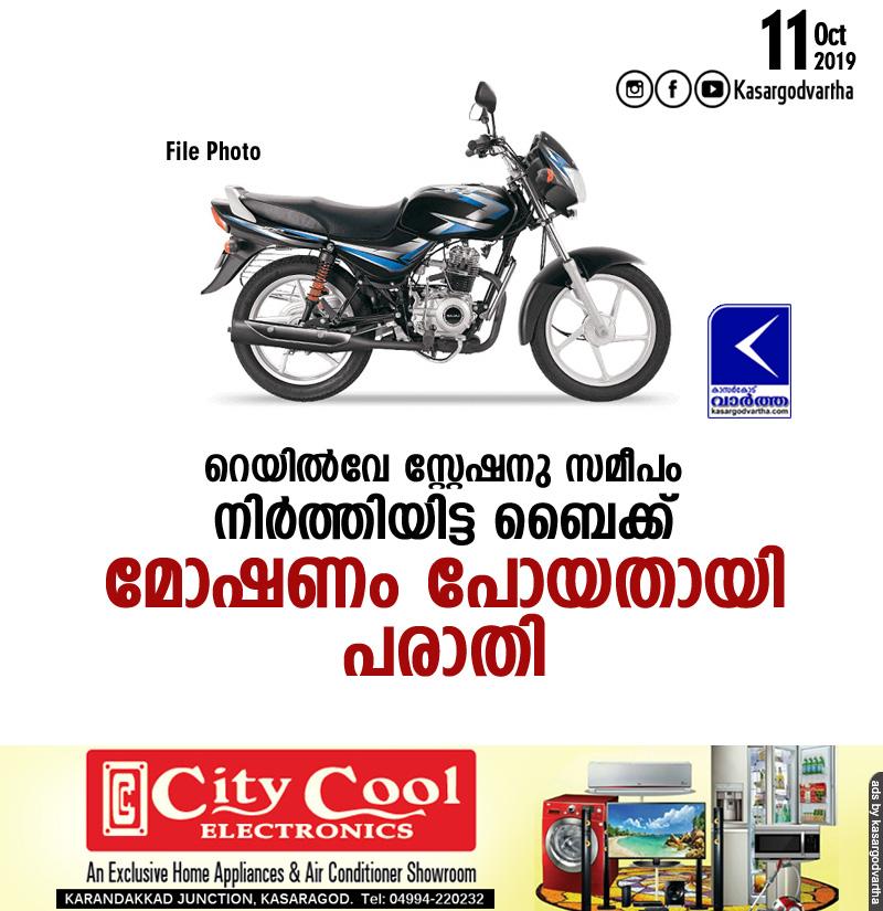 Kasaragod, Kerala, news, Bike, Robbery, Bike robbery; Complaint lodged