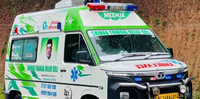 Kasaragod, Kerala, News, President, Secretary, Panchayath, Shihab Thangal relief cell provided ambulance.
