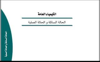 الحالة السائلة و الحالة الصلبة للمادة pdf