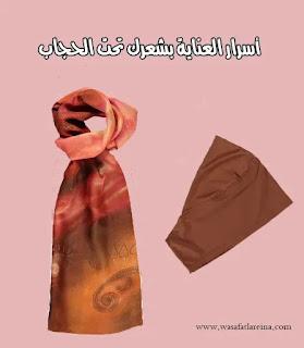 أسرار العناية بشعرك تحت الحجاب