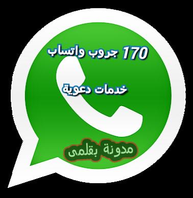 170 جروب واتساب خدمات دعوية groups WhatsApp