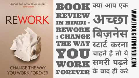 Book Review in Hindi - ReWork Change the Way You Work Forever
