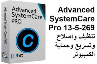 Advanced SystemCare Pro 13-5-269 تنظيف وإصلاح وتسريع وحماية الكمبيوتر