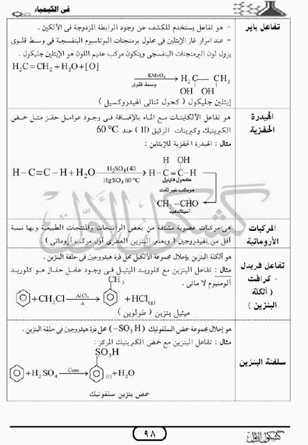 مراجعة نهائية كيمياء