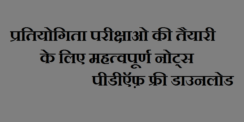 Math formulas in Hindi PDF