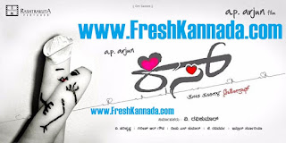 Kiss Kannada Movie Title Teaser