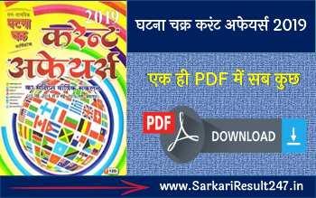 Ghatna Chakra Yearly Current Affairs 2019 PDF - समसामयिक घटना चक्र करंट अफेयर्स 2019