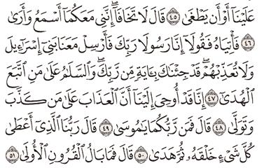 Tafsir Surat Thaha Ayat 46, 47, 48, 49, 50
