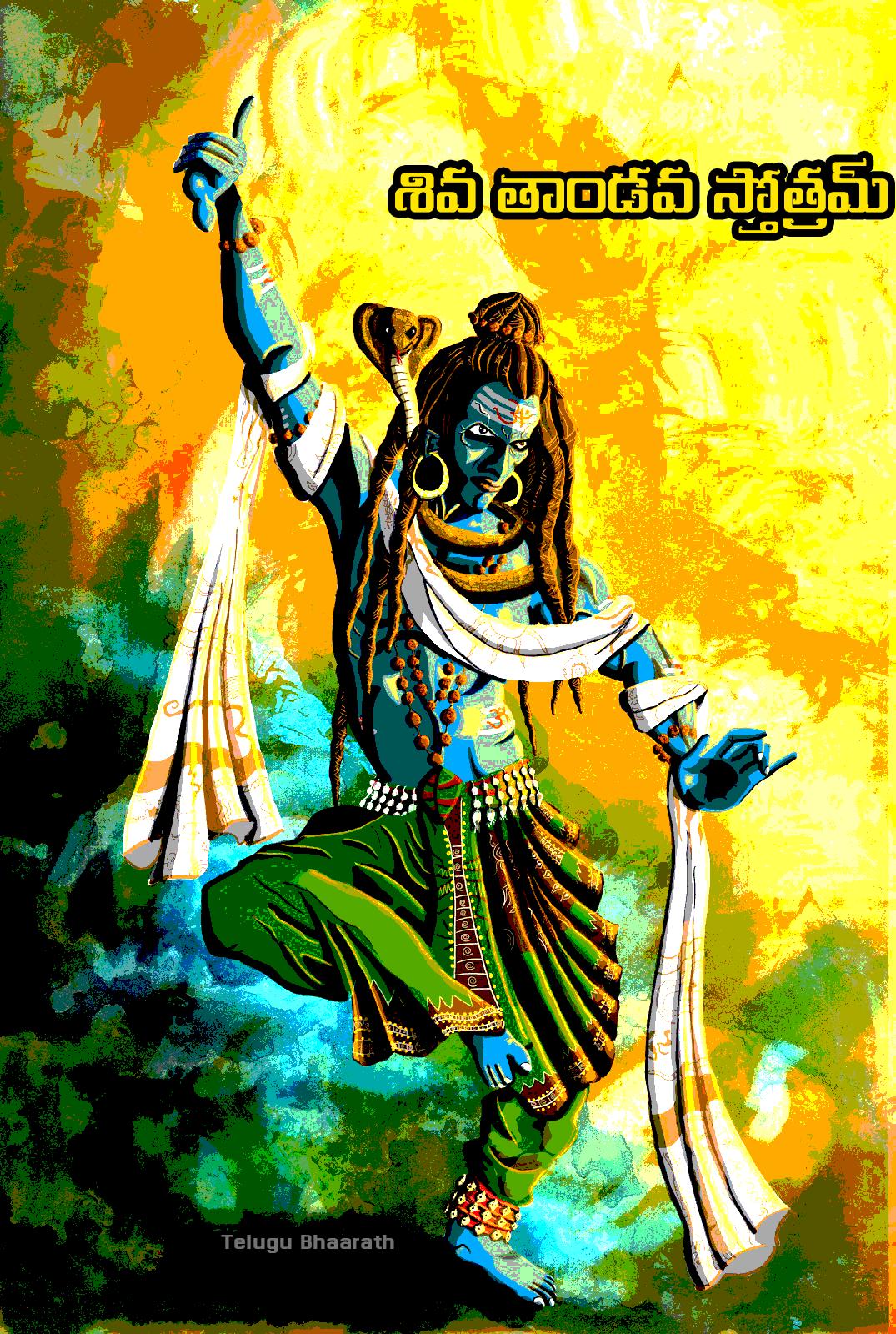 శివ తాండవ స్తోత్రమ్ - शिव ताण्डव स्तोत्रम् - ŚIVA TĀṆḌAVA STOTRAM
