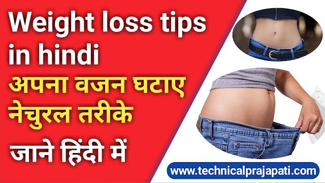 Vet los tips (weight loss), फैट लॉस टिप्स इन हिंदी