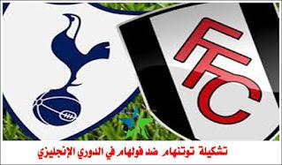 تشكيلة  توتنهام  ضد فولهام في الدوري الإنجليزي