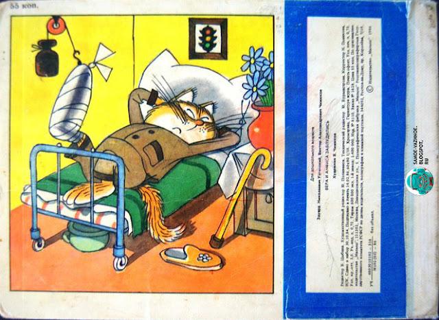 Советские книги. Вера и Анфиса заблудились книга СССР Успенский Чижиков 1986 1989.