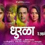 Dhurala Movie Download - Dhurala Marathi Full Movie Free Download