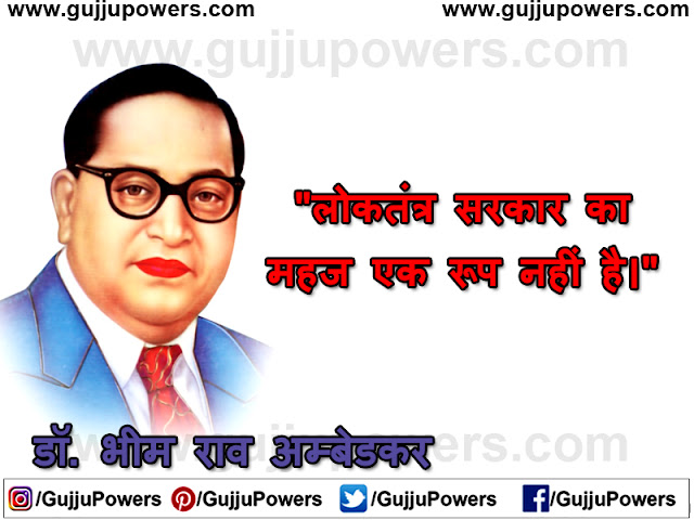 quotes on dr br ambedkar in hindi