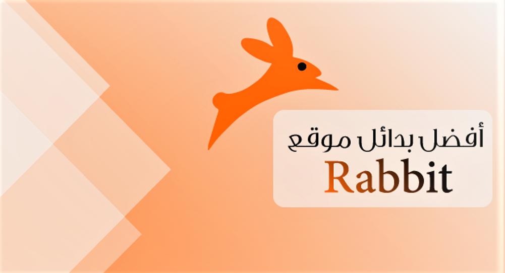 موقع ربت رابيت تسجيل دخول موقع رابيت للافلام التسجيل في موقع rabbit مواقع مثل rabbit بديل موقع رابيت موقع rabbit للايفون rabbit موقع 2019
