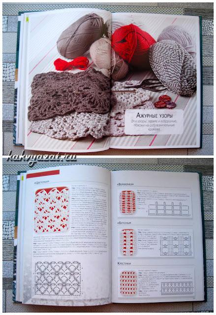 Раздел книги с ажурными узорами для вязания крючком.