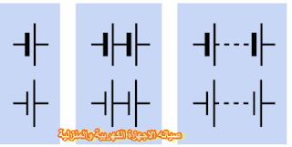رموز البطاريه في الدوائر الكهربية