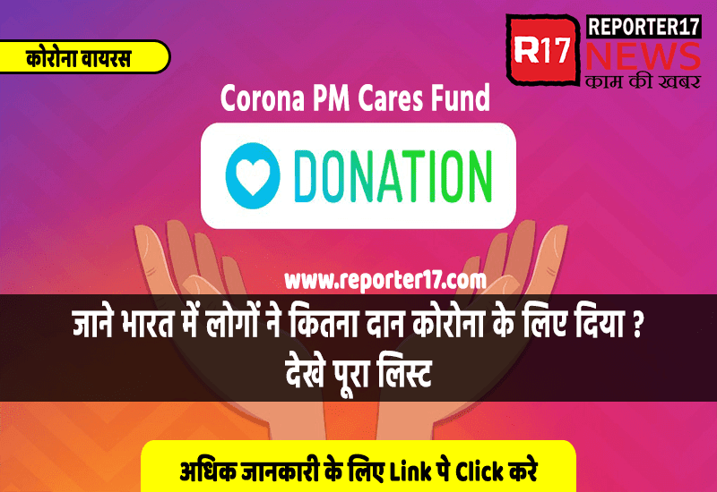 PM care fund for corona list