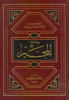 تحميل كتاب المحبر - محمد بن حبيب (ت 245 هـ) pdf